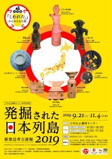 発掘された日本列島2019