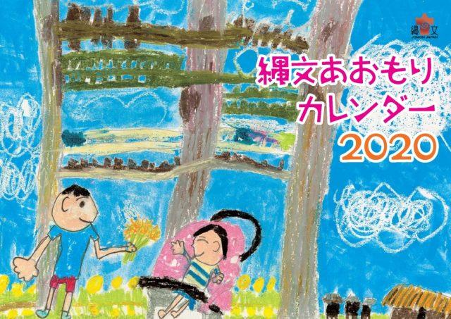縄文あおもりカレンダー2020