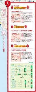 JOMON MAP 裏面(エリア拡大図)