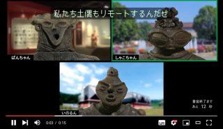 「土偶リモート会議」YouTube配信